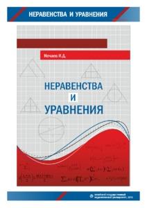Неравенства(pdf).pdf